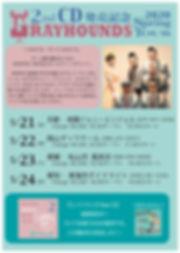 ぐれツアー2020jpg.jpg