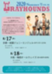 ぐれツアー2020京都大阪.png