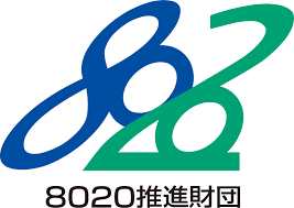 8020推進財団.png