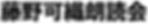スクリーンショット 2020-01-24 16.42.54.png