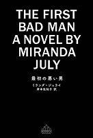 最初の悪い男_cover_.jpeg