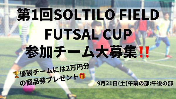 _1_SOLTILO FIELD FUTSAL CUP.PNG