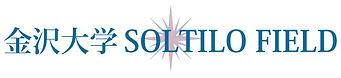 【ロゴ】金沢大学SOLTILO-FIELD-.jpg