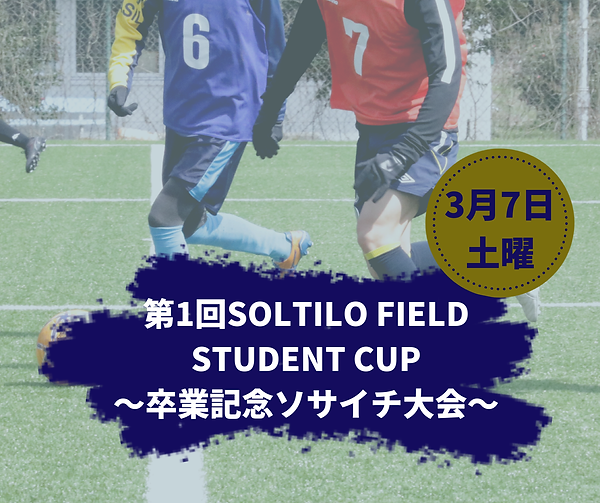 soltilo field student cup 2020.03.07.sta