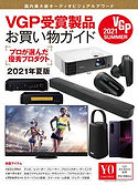 ph1-vgp2021summer-magazine_thumb.jpg