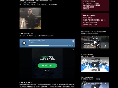 音楽プロデュース、音楽制作のページを更新。