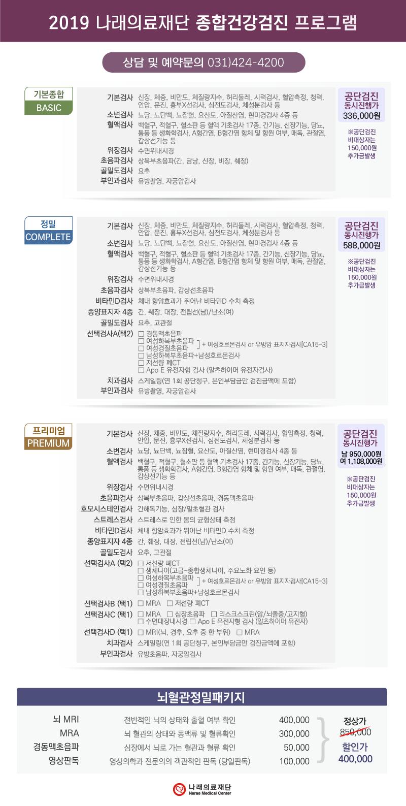2019년-종합검진-clean-ver_온라인용.png