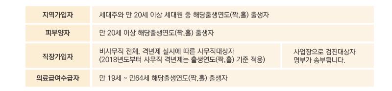 공단검진-01.png