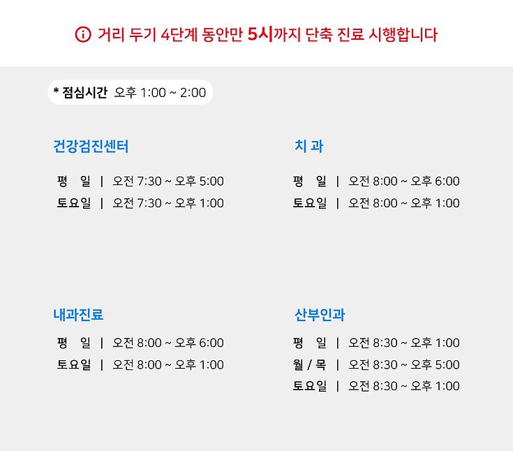 진료시간표 (4단계용).png