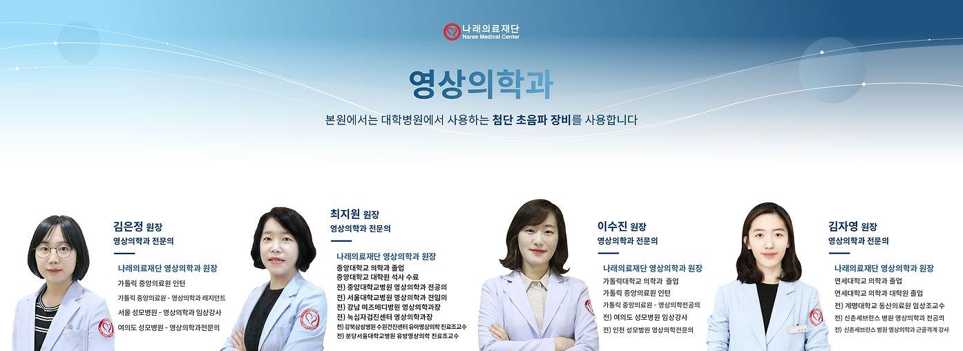 온라인 과별_영상의학과.jpg