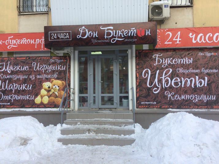 """Цветочный магазин """"Дон Букетон"""""""