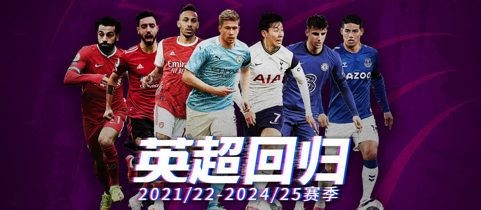 China Sports Business Weekly | 23rd July
