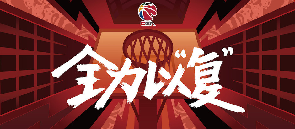 China Sports Business Weekly | 5th June