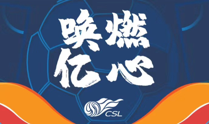 China Sports Business Weekly | 3rd July