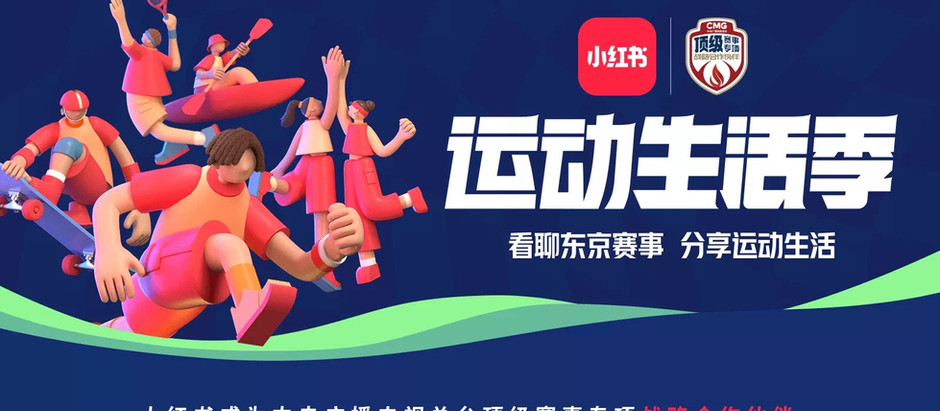 China Sports Business Weekly | 16th July
