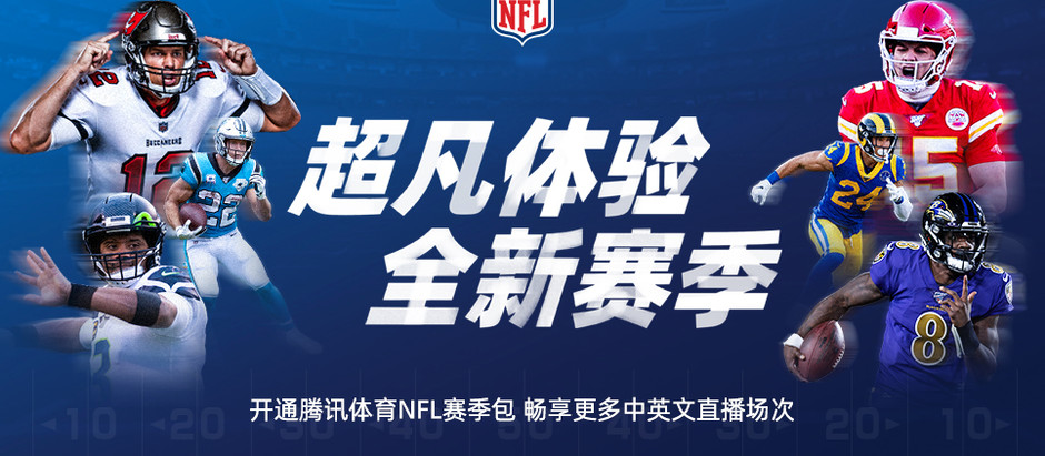 NFL's Tencent Model Gives China Fans the Perfect Offering