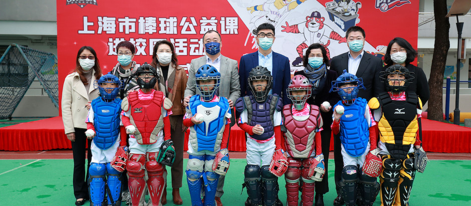 China Sports Business Weekly | 27th November