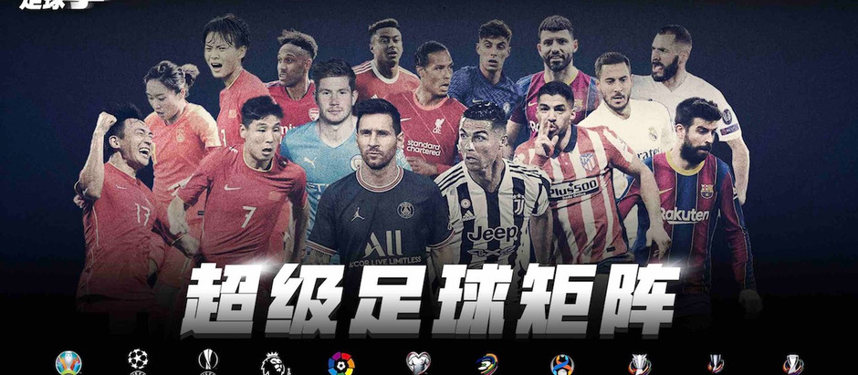 China Sports Business Weekly 13th August