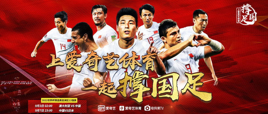 China Sports Business Weekly | 3rd September