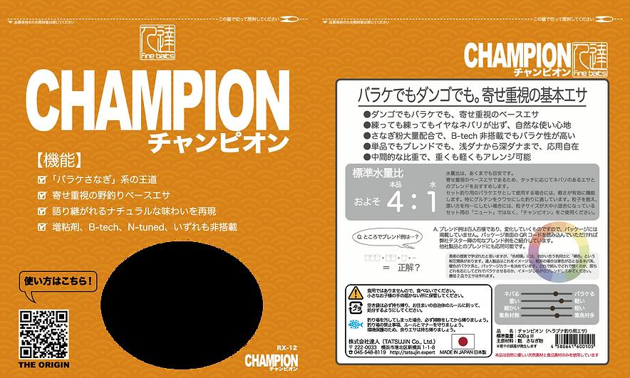 チャンピオン
