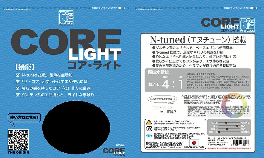 コア・ライト