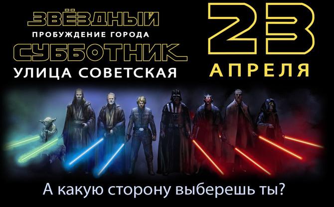 Приглашаем всех желающих принять участие в ЗВЕЗДНОМ СУББОТНИКЕ на улице Советской