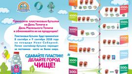 Приглашаем томичей на открытие арт-контейнера для сбора пластиковых бутылок
