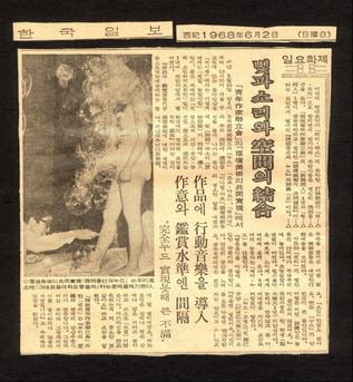 「빛과 소리와 공간의 결합: 청년작가연립회의 환경미술의 공동실현에서」, 『한국일보』, 1968.6.2