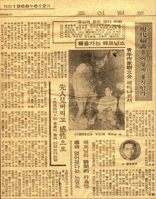 「현대회화를 어떻게 볼 것인가: 청년작가병립회」, 『조선일보』, 1968.6.2
