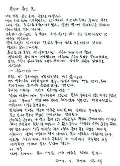 김석, 「1주기 추모전 도록글」, 2004