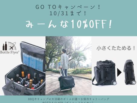 Go Toキャンペーンで、10%OFF !!!