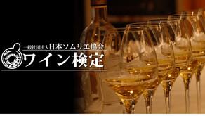 【11/27】ワイン検定シルバークラス開