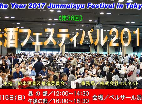 純米酒フェスティバルに出展します!