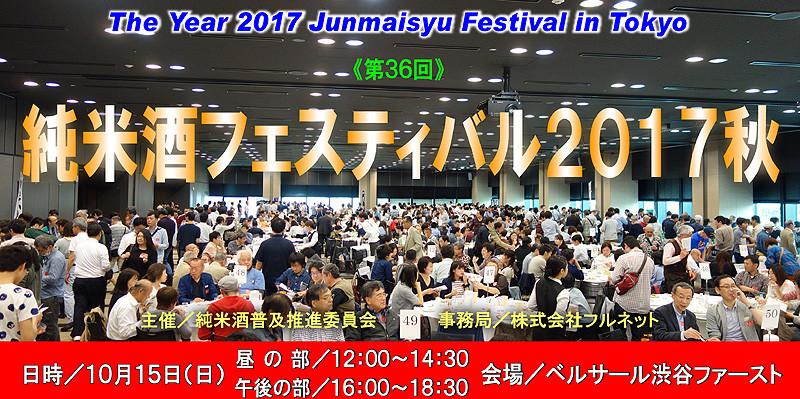 日本語フェスティバル 2017秋