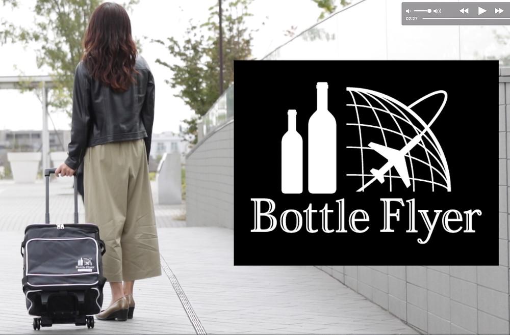 世界初!ボトルを飛行機で持ち帰られる保冷キャリーバッグBottle Flyer(ボトルフライヤー)