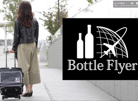 Bottle Flyerの紹介動画が追加されました