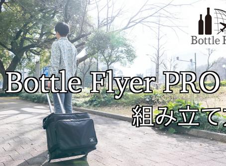 Bottle Flyer PRO(ボトルフライヤー・プロ)の組み立て方動画公開!