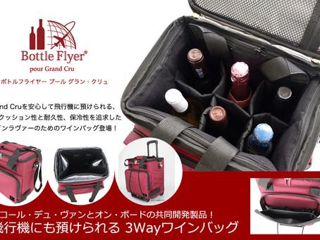 【新製品】6本入り先行予約開始!