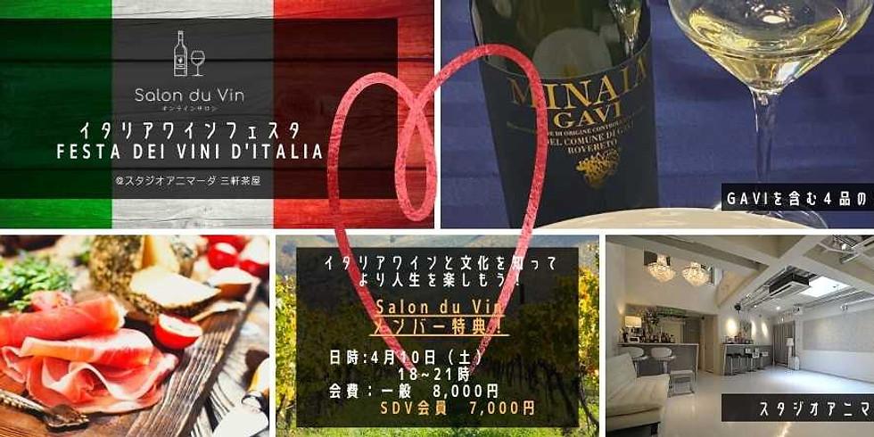 """イタリアワインフェスタ""""FESTA DEI VINI D'ITALIA"""""""