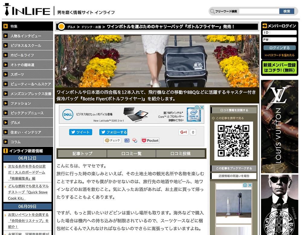 InLifeでBottle Flyerが紹介されました。