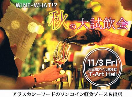 ワインホワット大試飲会に出店します!