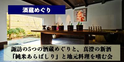 【酒蔵めぐりイベント:12/2 開催】