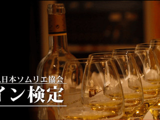【11/27】ワイン検定シルバークラス開催