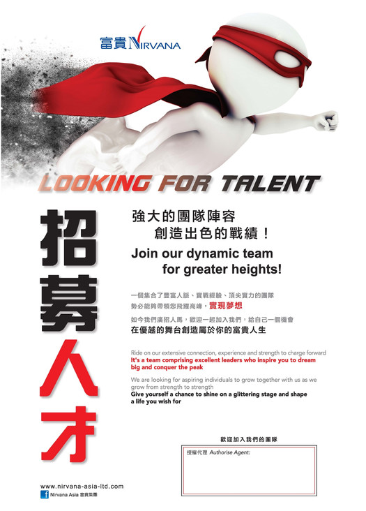 Recruitment Ad_page-0002.jpg