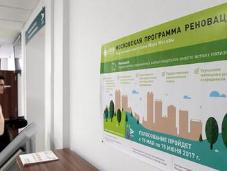 Расширение жилплощади выходит в тренд: участники программы реновации докупают квадратные метры