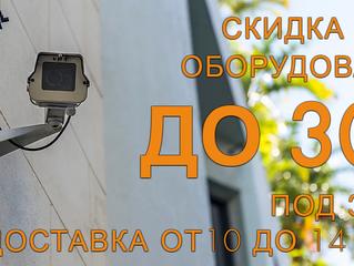 Выгодное предложение по установке системы видеонаблюдения. Скидка до 30% на оборудование под заказ