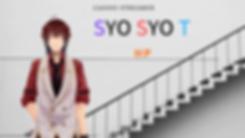 Syosyotto-min.png