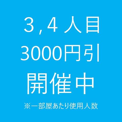 3,4人目3,000円引きキャンペーン