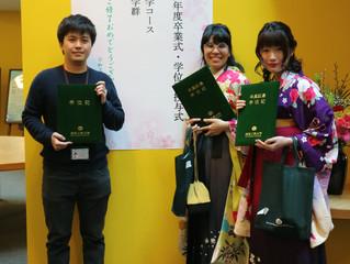 令和元年度卒業式・学位記授与式