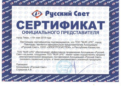 Серт Русский свет-1.jpg